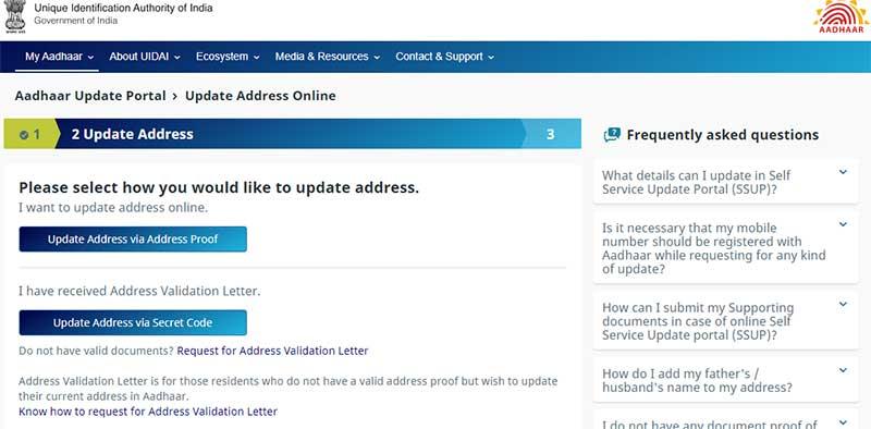 How to update make corrections in Aadhaar Card in Online Step 6