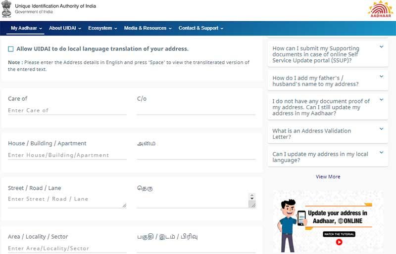 How to update make corrections in Aadhaar Card in Online Step 8